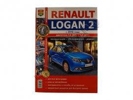 Книга Рено Логан 2 (цветные фото). Мир автокниг. Я ремонтирую сам - Фото 1
