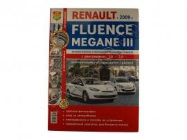 Книга Рено Флюенс, Меган 3 (цветные фото). Мир автокниг. Я ремонтирую сам - Фото 1